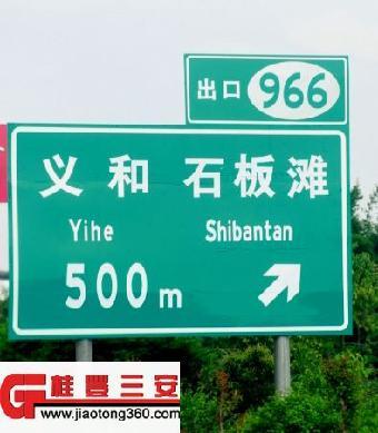 桂丰批量供应高速公路标志牌