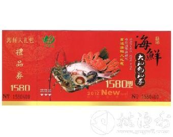 海鲜大礼包-海鲜礼盒