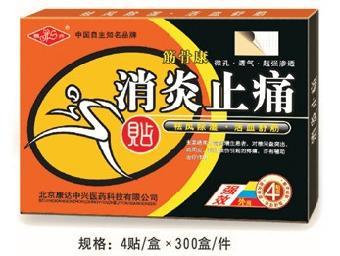 51013#康达中兴医药供应恒升筋骨康消炎止痛