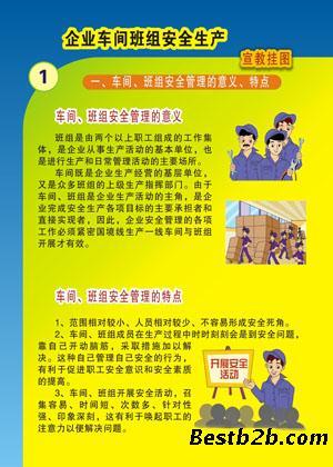 班组安全宣传用品包含:班组安全标语,班组管理标语,车间班组挂图