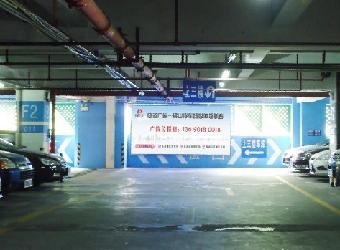 桂城凯德广场停车场广告推介
