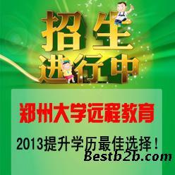 河南郑州大学远程教育学院2013年招生简章
