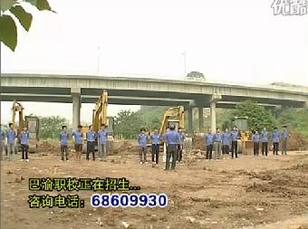 学挖掘机就到重庆巴渝职校