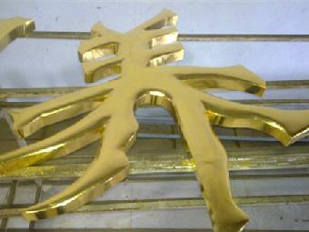 烤漆字发光字,钛金字,贴金,仿古字,不锈钢字,铜字,汽车标记,红木奖牌
