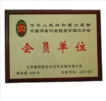 提供公司员工胸牌,金属徽章制作 ,国家免检奖牌牌匾证书,中国名牌产品