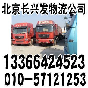 北京白纸坊桥附近物流公司~行李托运~白酒托运