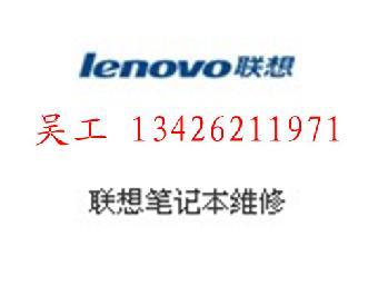 北京联想客服 联想售后地址 联想电脑维修站