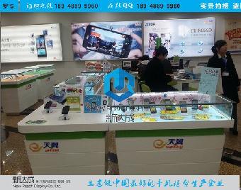 辉县市最新手机天翼柜台小米,手机展示v手机柜最浪是电信手机图片