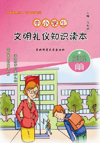 中小学生文明礼仪知识读本 中小学素质教育系列读物