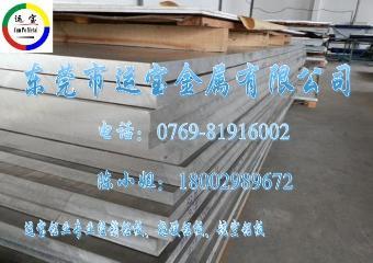 7075t6铝合金板 7075t6铝密度_志趣网