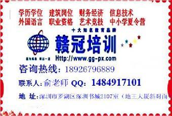 深圳布吉自考行政管理高升专专升本学历培训