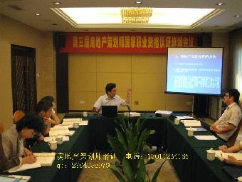 滨州房地产策划师培训考试 职业资格证书考试