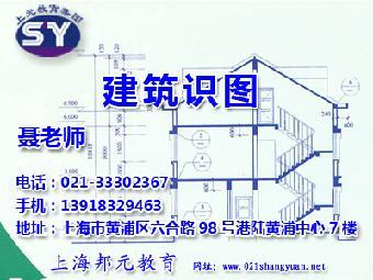上海有教认识施工图识图v图纸建筑图纸建筑打印机cad尺寸的图纸a3图片