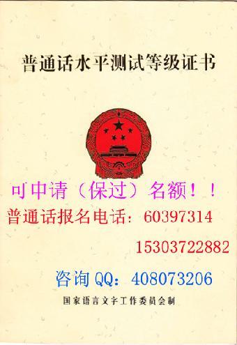2013年贵州普通话考试,贵州市普通话报名,培训