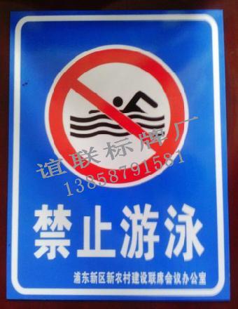 禁止游泳反光标牌制作