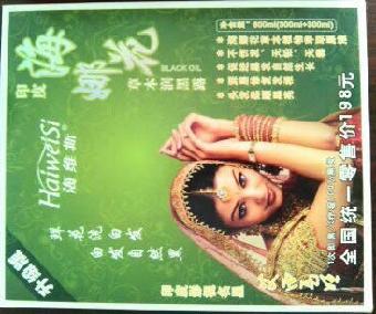 青岛印度海娜花厂家直批 低价供应黑发海娜花洗发水