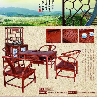 供应泉茗台红木茶台