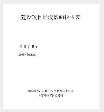 东莞环评三同时验收、环评报告