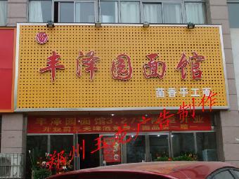 郑州两个字字体设计