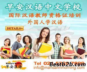 上海市区最近的对外汉语教师培训机构是哪儿