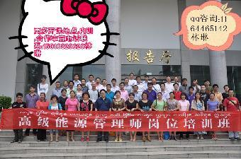 北京节能服务公司备案资质申请 流程考证培训