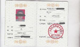 深圳安全管理员培训