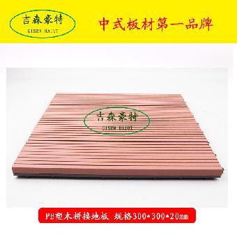 塑木材料虽然前期造价要比防腐木高
