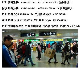 广州深圳珠海旅游 广东包团旅游 香港澳门旅游 港澳l签证过关 台湾