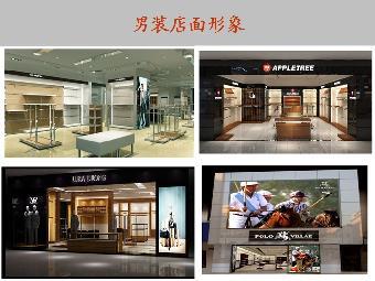 连锁店装修,品牌形象店装修,展示厅装饰制作,广告装修设计    主营