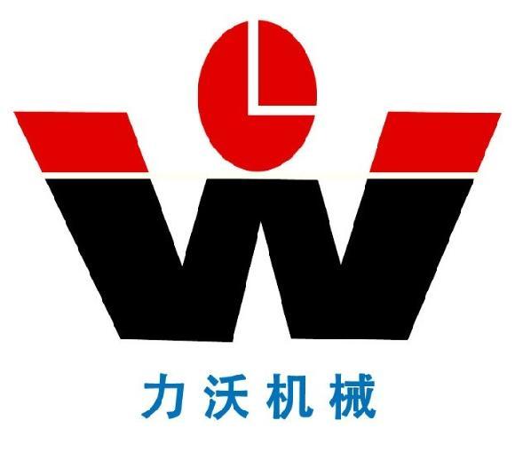 长沙力沃工程机械设备有限公司