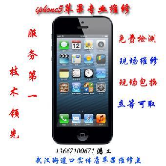 武汉苹果维修,苹果手机换屏