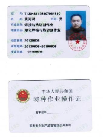 邯郸市哪里可以办电焊工证啊_志趣网