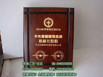 晋城木质奖牌定做-晋城铭牌标牌定制-荣誉证书制作