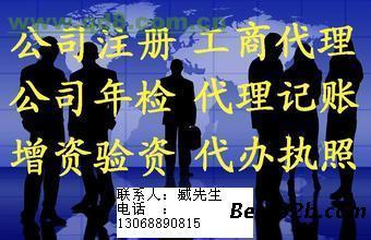 打折优惠办理广州市地址挂靠、注册公司