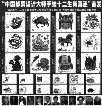 邮票设计大师手绘十二生肖真迹