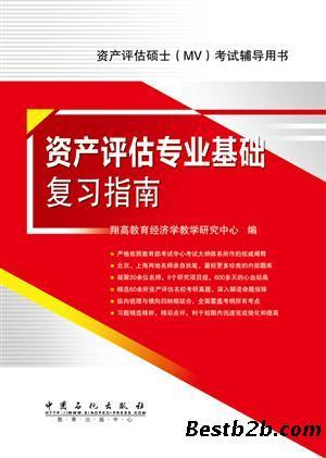 436资产评估专业基础复习指南