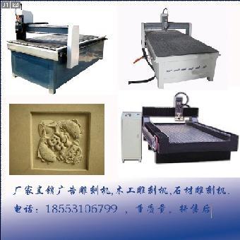 供应新疆玉石雕刻机木工雕刻机