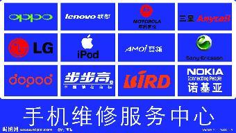 上海索尼手机售后维修中心