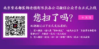 庆祝紫名都长春装修公司微信公众平台手机官网