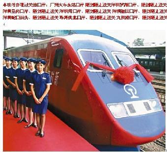 广州火车南站到深圳罗湖关口