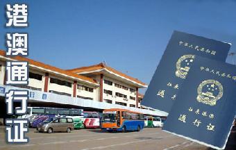 节假日 用护照怎么过关去香港