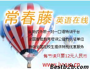 昆明网上学英语音标价格_天津练英语口语常春