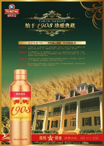 3,特别营养青岛啤酒采用源自1903年的德国原生酵母,历经108年洗礼