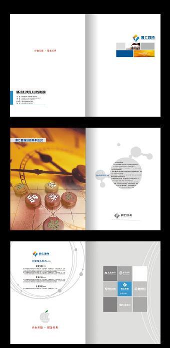 南京展会宣传折页设计,展会宣传单页设计印刷