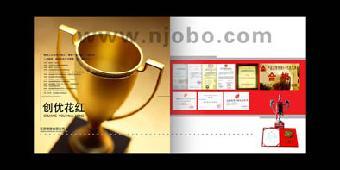 南京会议招商手册设计,会议招商画册印刷设计图片