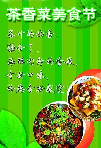 东莞市新菜式宣传海报,火锅海报设计,海报制作公司
