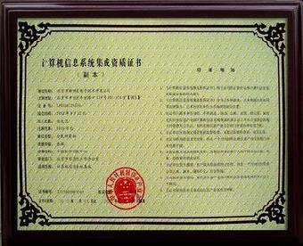 济南系统集成认证 济南3级集成系统资质认证