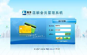 上海连锁母婴店会员管理系统,会员积分系统
