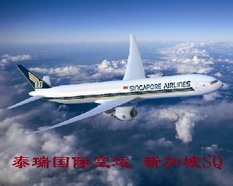 新加坡空运专线到深圳,新加坡快递双清包税进口到中国