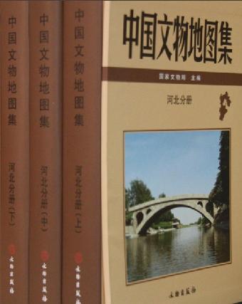 中国文物地图集 河北分册